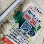包みぎょうざ(17g×20粒)
