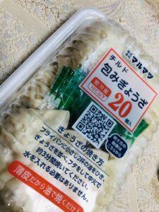 マルマツの浜松餃子