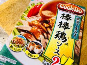棒棒鶏はcookdo(クックドゥ)